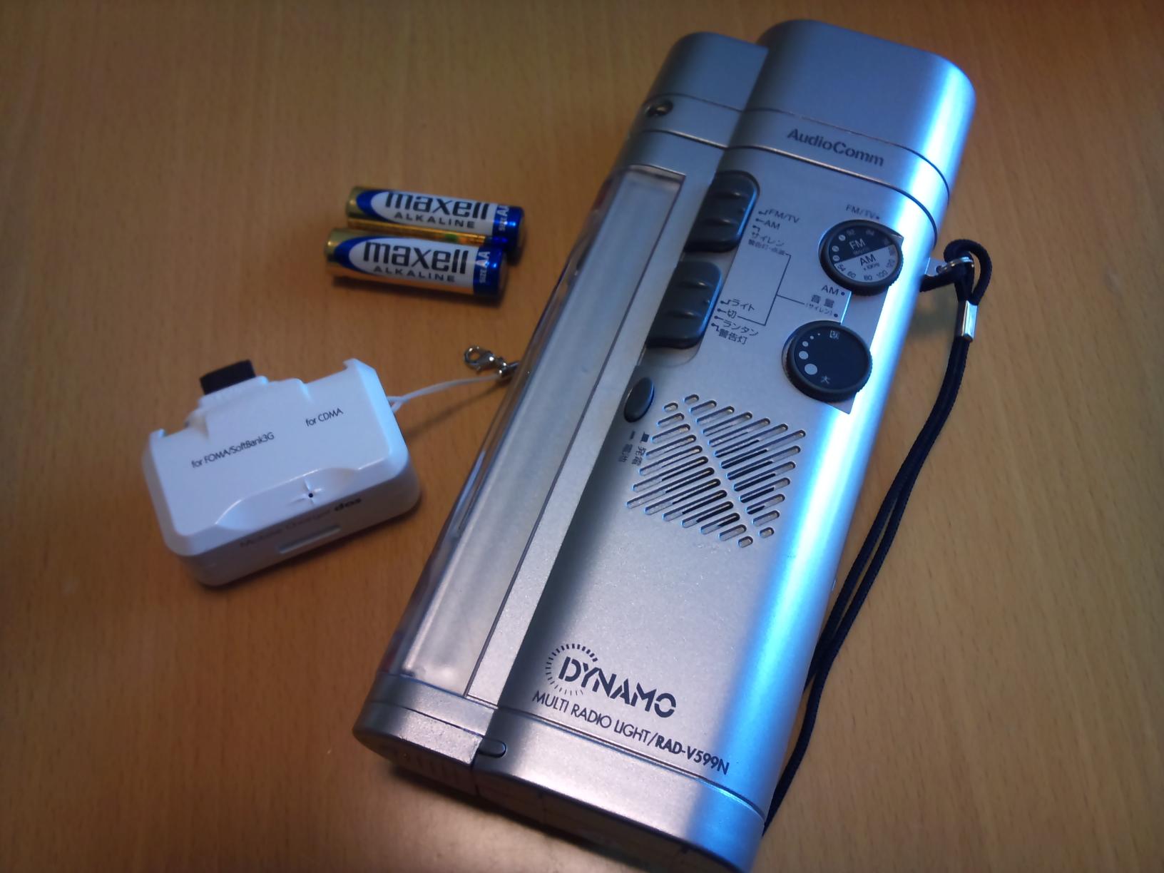 こんなものを買った非常用ラジオと電池式携帯充電器